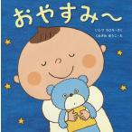 おやすみ〜/いしづちひろ/くわざわゆうこ/子供/絵本