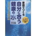 Yahoo!BOOKFANプレミアム家庭でつくる自分に合う健康の水 水道水を変える交流電気分解 ダイオキシン・トリハロメタンなどの毒物が除去される/早川英雄