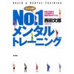 Yahoo!BOOKFANプレミアムNo.1メンタルトレーニング 本番で最高の力を発揮する 最強の自分をつくる/西田文郎