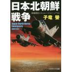 日本北朝鮮戦争 長編戦記シミュレーション・ノベル/子竜螢