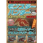 超人気RPG最強攻略ガイドモンスターハンターストーリーズ2最速攻略 / ゲーム