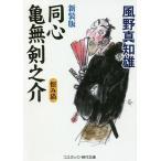 同心亀無剣之介 恨み猫 傑作長編時代小説 / 風野真知雄