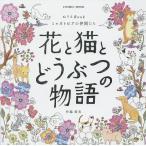 花と猫とどうぶつの物語 ぬりえBook ミャオトピアの仲間たち/竹脇麻衣