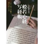 〈書き込み式〉般若心経写経帳 1日1行で心が整う、字が上手になる/鈴木曉昇