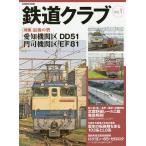 ショッピング鉄道 鉄道クラブ Vol.1