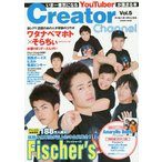 Creator Channel 人気YouTuberが集まる本 Vol.5/ゲーム