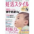 Yahoo!BOOKFANプレミアム妊活スタイル 不妊の原因は、全部自分で変えられる!妊娠力がアップする7つの法則 〔2017〕
