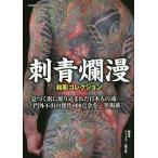刺青爛漫 和彫コレクション/ジェイズ・恵文社