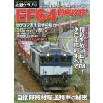 ショッピング鉄道 鉄道クラブ Vol.3
