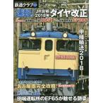 ショッピング鉄道 鉄道クラブ Vol.4