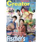 Creator Channel 人気YouTuberが集まる本 Vol.12/ゲーム