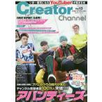 Creator Channel いま一番気になるYouTuberが集まる本 Vol.13/ゲーム