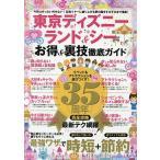 Yahoo!bookfanプレミアム東京ディズニーランド&シーお得&裏技徹底ガイド/旅行