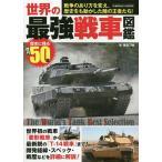 世界の最強戦車図鑑