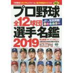 プロ野球全12球団選手名鑑 2019