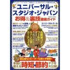 Yahoo!bookfanプレミアムユニバーサル・スタジオ・ジャパンお得&裏技徹底ガイド / 旅行