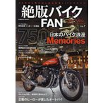 絶版バイクFAN Vol.7  COSMIC MOOK