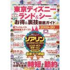 東京ディズニーランド シー お得 裏技徹底ガイド2019-20  COSMIC MOOK