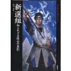 新選組 知られざる隊士の真影/相川司