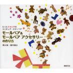 Yahoo!bookfanプレミアムモールベア&モールベアアクセサリーの作り方 たった3センチのミニチュア・テディベア/国本雅之/大門久美子