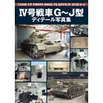4号戦車G〜J型ディテール写真集