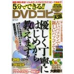 5分でできる!!DVDコピー天国 最新・無料・安全!!どんなディスクもラクラクコピーできます!!
