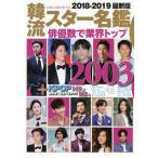 韓流スター名鑑 2018-2019最新版