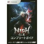 仁王コンプリートガイド PlayStation4版/TeamNINJA