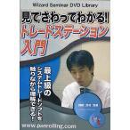 DVD 見てさわってわかる!トレードステ/西村貴郁