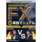 DVD FX即実践マニュアル/野村雅道/山中康司