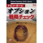 DVD ケビン・カーのオプション戦略チェ/K.カー