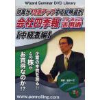 DVD 会社四季報CD-ROM 中級者編/鈴木一之