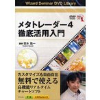 DVD メタトレーダー4 徹底活用入門/鈴木隆一