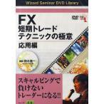 DVD FX短期トレードテクニッ 応用編/鈴木隆一
