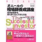 オニールの相場師養成講座 成功投資家を最も多く生んできた方法 / ウィリアムJ.オニール / 古河みつる