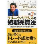 ラリー・ウィリアムズの短期売買法 投資で生き残るための普遍の真理 / ラリー・R・ウィリアムズ / 長尾慎太郎 / 山下恵美子