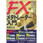 FXメタトレーダー入門 最先端システムトレードソフト使いこなし術/豊嶋久道