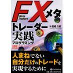 FXメタトレーダー実践プログラミング 高機能システムトレードソフト超活用術 Meta Trader4/豊嶋久道
