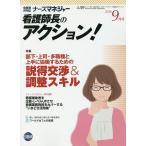 ショッピング09月号 ナースマネジャー 看護師長のアクション! 第18巻第7号(2016−9月号)
