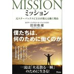 ミッション 元スターバックスCEOが教える働く理由/岩田松雄
