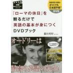『ローマの休日』を観るだけで英語の基本が身につくDVDブック/藤田英時