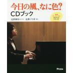 今日の風、なに色?CDブック/辻井伸行ピアノ辻井いつ子