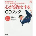 脳科学者が選んだやさしい気持ちになりたい時に聞く心がホッとするCDブック/中野信子