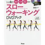 Yahoo!BOOKFANプレミアムスローウォーキングDVDブック たった6歩で腰痛ひざ痛寝たきりを防ぐ/長瀬サエコ