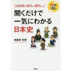 聞くだけで一気にわかる日本史 CD2枚で古代から現代まで/馬屋原吉博