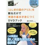 『ふしぎの国のアリス』を観るだけで英語の基本が身につくDVDブック/藤田英時