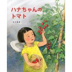 ハナちゃんのトマト / 市川里美