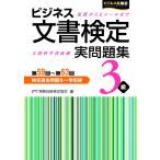 ビジネス文書検定実問題集3級 第59回~第63回 / 実務技能検定協会