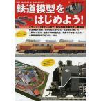 鉄道模型をはじめよう! Zゲージ〜1番ゲージまで、