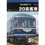 鉄道車輌ガイド vol.24